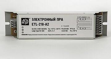 ЭПРА 218